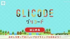 GLICODE®(グリコード)のおすすめ画像2