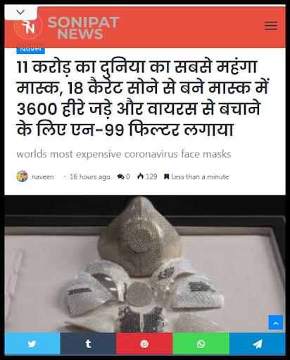 Sonipat News  screenshots 3