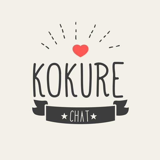 登録無料の友達作りトークアプリKOKURE楽しくひまチャット