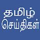 com.daily.tamil.news