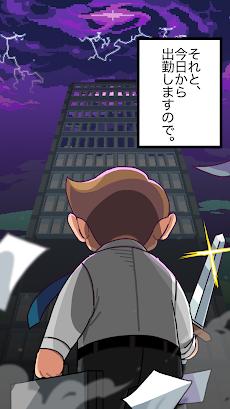 魔界電子 SUPER : 会社と言う名のダンジョン(自動でアイテムを入手するRPGゲーム)のおすすめ画像4