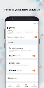 K-mobile 6.0 Screenshots 3