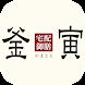 宅配御膳『釜寅』 - Androidアプリ