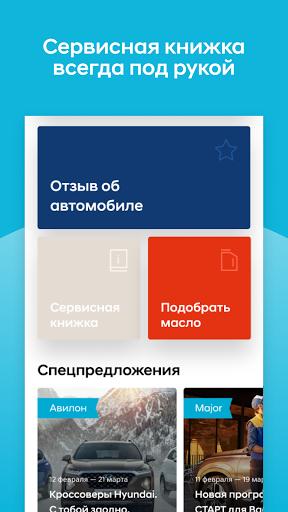 u041cu0438u0440 u0425u0451u043du0434u044d 1.7.0 Screenshots 4