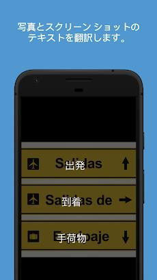 Microsoft 翻訳のおすすめ画像2