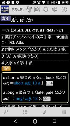 LogoVista電子辞典閲覧用ブラウザ Ver.2のおすすめ画像4
