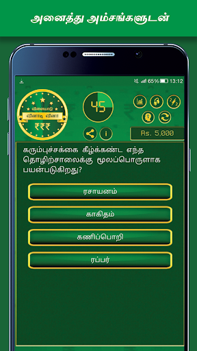 Tamil Quiz Game 22.2 screenshots 3