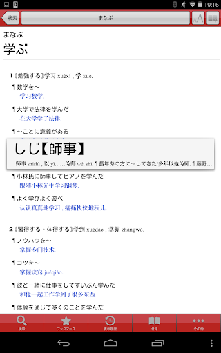 小学館 日中辞典 ビッグローブ辞書 For PC Windows (7, 8, 10, 10X) & Mac Computer Image Number- 16