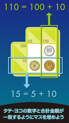 コインクロス - お金のロジックパズルのおすすめ画像2