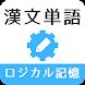 ロジカル記憶 漢文単語 高校国語の無料勉強アプリ - Androidアプリ