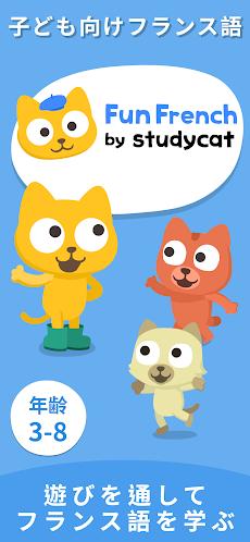 Fun French: フランス語学習のおすすめ画像1