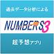 ナンバーズ3を完全分析!番号予想アプリ - Androidアプリ