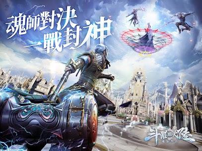 斗羅大陸3D:魂師對決 9