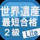 最短合格!世界遺産検定2級 Lite - Androidアプリ