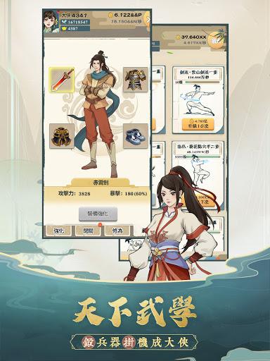 u6211u4e5fu662fu5927u4fe0(Kung fu Supreme) 1.6.0.3 Pc-softi 12