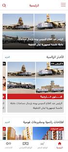 Egyptian Presidency 1.2 Screenshots 1