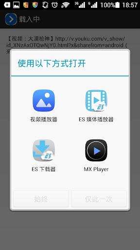 Youku Helper ss3
