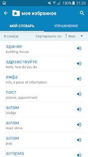 Словарь Мультитран Screenshot