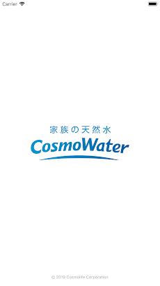 cosmowaterアプリのおすすめ画像2
