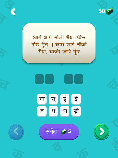 u0939u093fu0902u0926u0940 u092au0939u0947u0932u093fu092fu093eu0901 - Hindi Paheliyan | Hindi Riddles 1.2 screenshots 6