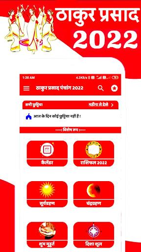 Thakur Prasad Panchang 2022 : u0939u093fu0902u0926u0940 u0915u0948u0932u0947u0902u0921u0930 2022 android2mod screenshots 3