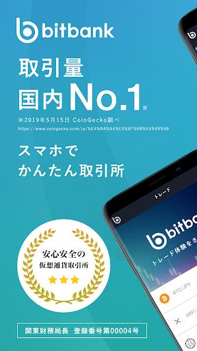 bitbank - Bitcoin & Ripple Wallet 1.9.0 Screenshots 1