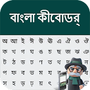 Bangla Keyboard 2020: Bengali Typing keyboard