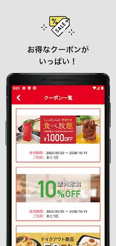 和食さと公式アプリのおすすめ画像3