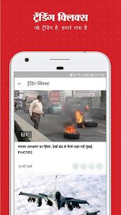 Aaj Tak Live TV News - Latest Hindi India News App 9.37 Screenshots 4