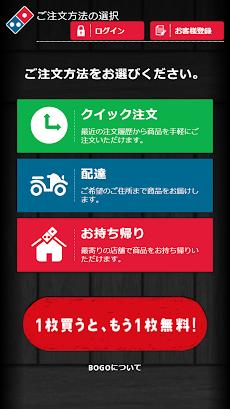Domino's App − ドミノ・ピザのネット注文のおすすめ画像1