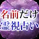 【名前だけ霊視占い】霊通占い師 月香 - Androidアプリ