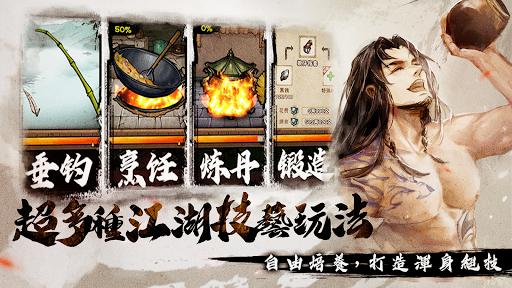 煙雨江湖 screenshot 6