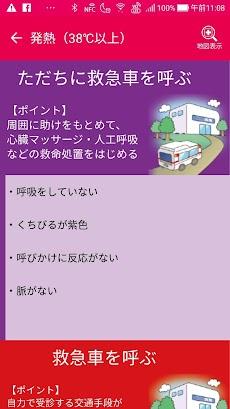MySOS救命・救急 応急手当ガイド AEDマップのおすすめ画像5