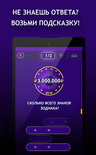 u041cu0438u043bu043bu0438u043eu043du0435u0440 2019 1.23 Screenshots 15