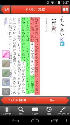 新明解国語辞典 公式アプリ|ビッグローブ辞書のおすすめ画像2