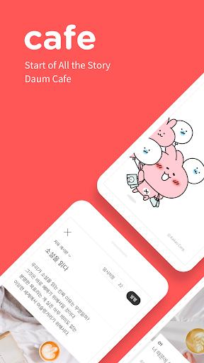 Daum Cafe - 다음 카페  screenshots 1