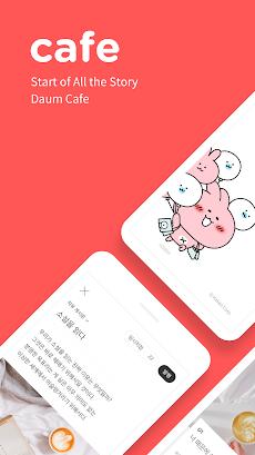 Daum Cafe - 다음 카페のおすすめ画像1