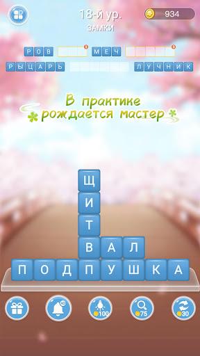 u0420u0430u0437u0431u0438u0442u044c u0421u043bu043eu0432u0430: u0423u0441u0442u0440u0430u043du0435u043du0438u0435 u0411u043bu043eu043au043eu0432 u0421u043bu043eu0432 1.4102 screenshots 20
