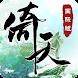 倚天屠龙记-国际版(金庸正版授权) - Androidアプリ