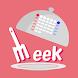 献立記録・献立カレンダー・買い物リスト - meek