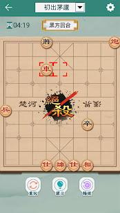 Chinese Chess: Co Tuong/ XiangQi, Online & Offline 4.40201 Screenshots 4