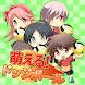 萌える!ドッジボール - Androidアプリ