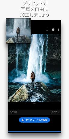 Adobe Lightroom - 写真加工・編集アプリのライトルームのおすすめ画像5