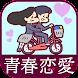 青春恋愛あるある/アオハルかよ! - Androidアプリ