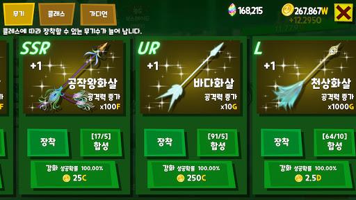 uc5f4ud608uad81uc218 : ubc29uce58ud615 ud0a4uc6b0uae30 1.0.14 screenshots 7