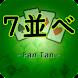 7並べ(無料トランプゲーム) - Androidアプリ