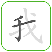 How to write Chinese Word