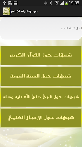موسوعة بيان الإسلام For PC Windows (7, 8, 10, 10X) & Mac Computer Image Number- 11