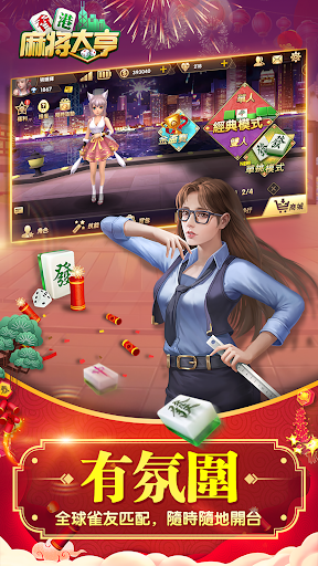 Hong Kong Mahjong Tycoon  screenshots 3