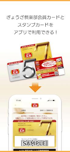 餃子の王将公式アプリのおすすめ画像3